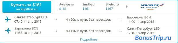 СПб-Барселона 161$