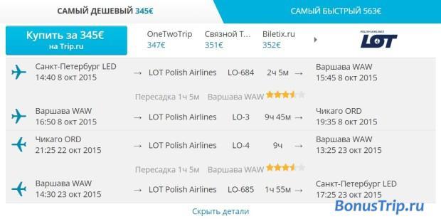 СПб-Чикаго 347 евро