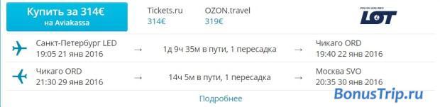 СПб-Чикаго -Москва 314 евро