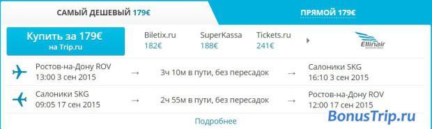 Салоники из Ростова 194$