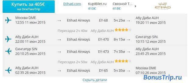 В Сингапур из Москвы 405 евро