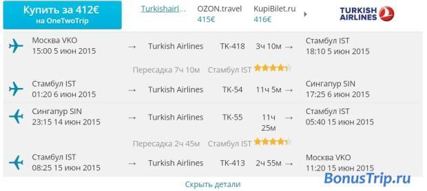 В Сингапур из Москвы 412 евро турки