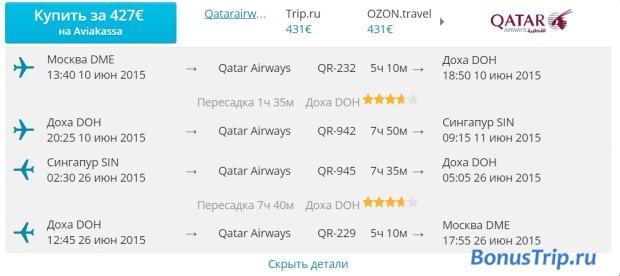В Сингапур из Москвы 427 евро
