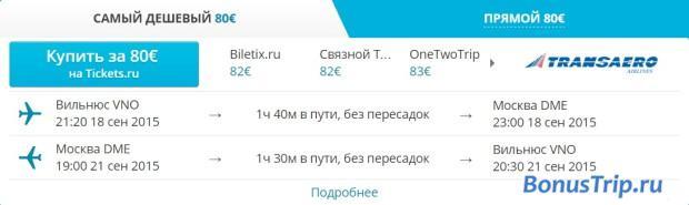 Вильнюс-Москва  80 евро