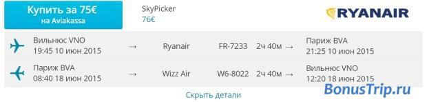 Вильнюс-Париж 75 евро