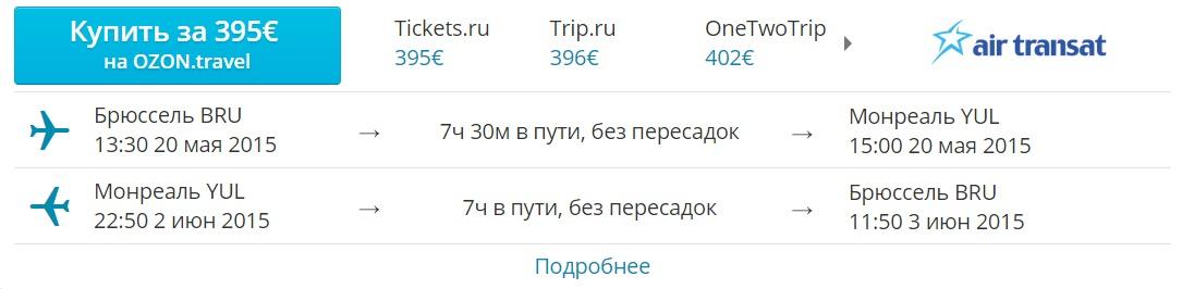 Авиабилеты из узбекистана цены