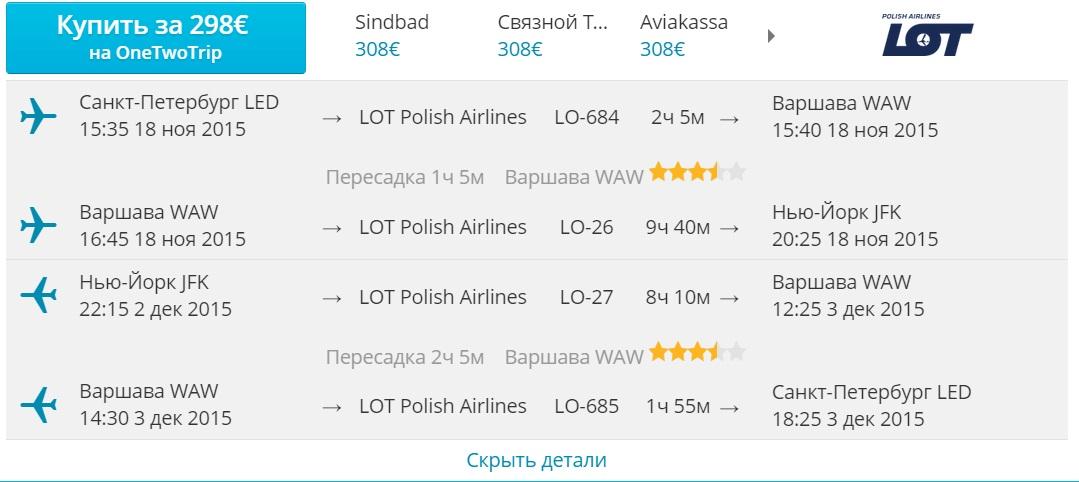 авиабилеты дешево без комиссии из санкт петербурга ташкент декларация