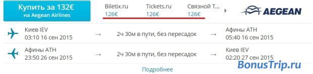 Киев-Афины 132 евро