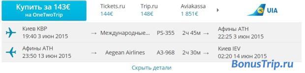 Киев-Афины 144 евро