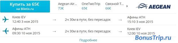 Киев-Favys 65 евро