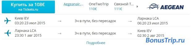 Киев-Ларнака 108 евро 2