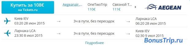 Киев-Ларнака 108 евро