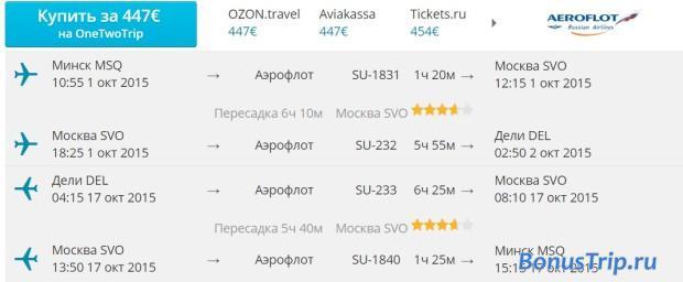 Минск-Дели 447 евро