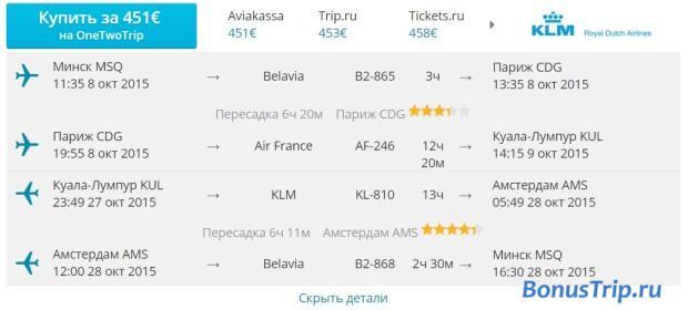 Минск-Куала-Лумпур 451 евро