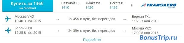 Москва-Берлин 136 евро