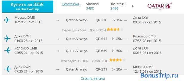 Москва-Коломбо 335 евро