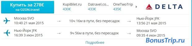 Москва-Нью-Йорк 278 евро