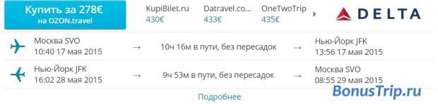 Москва-Нью-Йорк 278 евро май