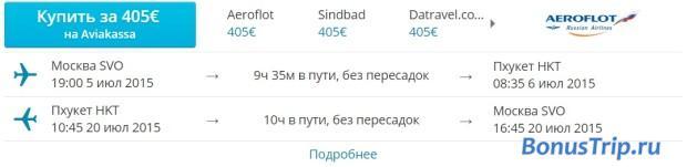 Москва-Пхукет 405 евро