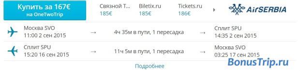 Москва-Сплит 167 евро сентябрь