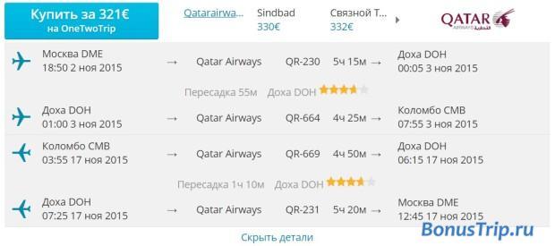 Шри-Ланка из Москвы 321 евро