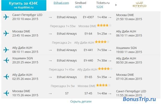 СПБ - Хошимин 434 евро
