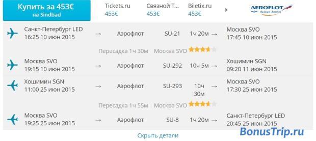 СПБ - Хошимин 453 евро