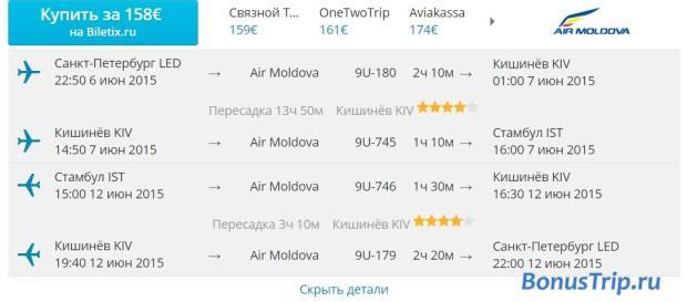 СПБ - Стамбул 158 евро