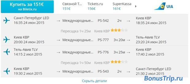 СПб - Тель авив за 151 евро