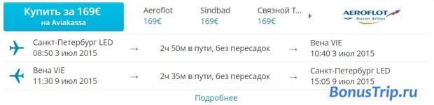 Санкт-Петербург  - Вена 169 евро
