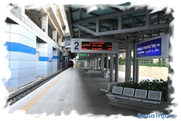 Станция посадки на поезд в аэропорту Бен Гурион (Тель-Авив)