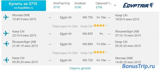 В ЮАР из Москвы за 371 евро (туда-обратно)