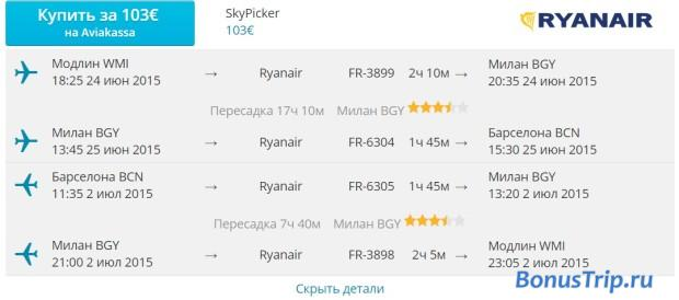 Варшава-Барселона 103 евро