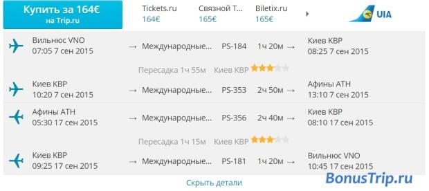 Вильнюс-Афины 164 евро