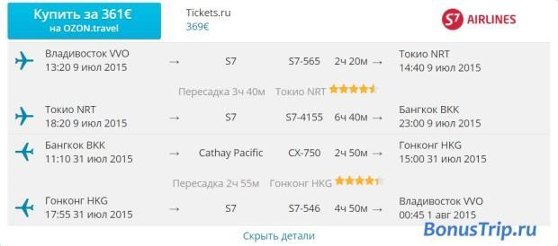 Владивосток-Бангкок 363 евро