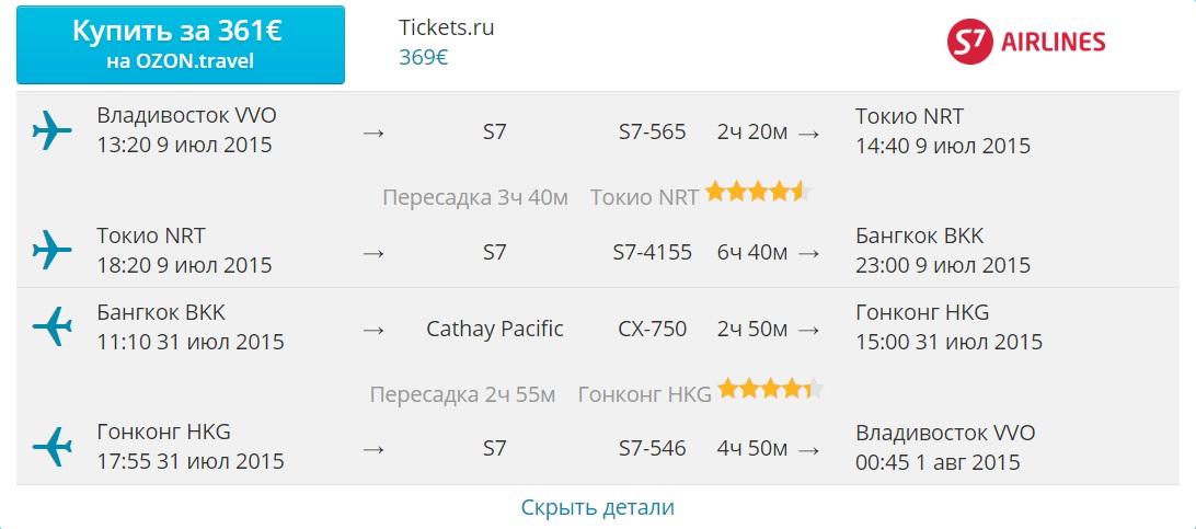 Владивосток Дешевые