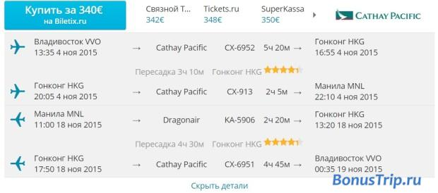 Владивосток Манила 336 евро short