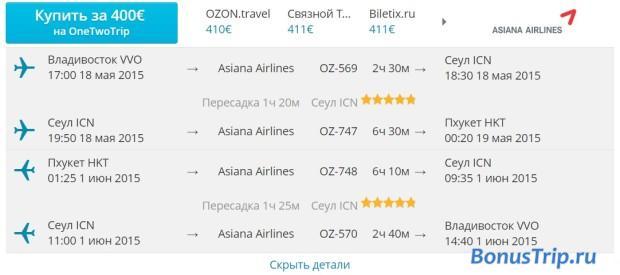 Владивосток-Пхукетк 400 евро