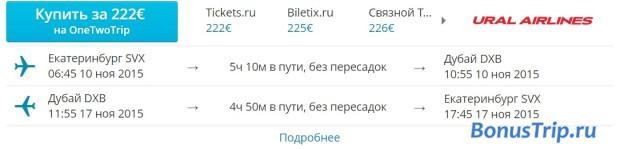 Екатеринбург-Дубай 222 евро ноябрь