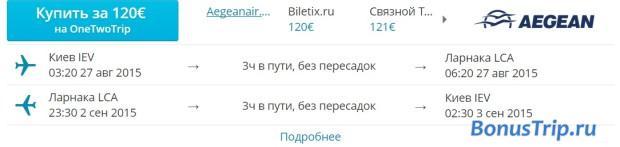 Киев-Ларнака 120 short