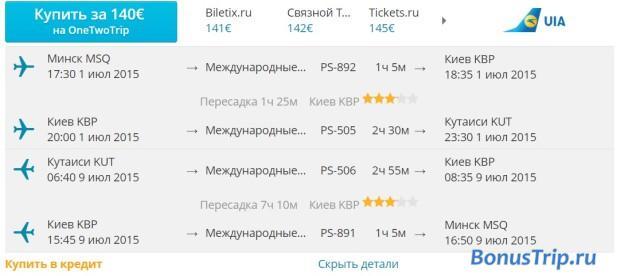 Минск-Кутаиси 140