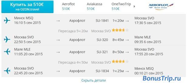 Минск-Мале 510 евро