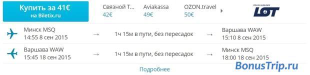 Минск Варшава 41 евро