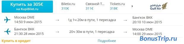 Москва-Бангкок 305 евро 2