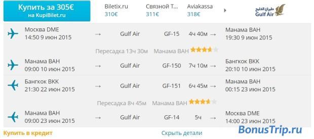 Москва-Бангкок 305 евро