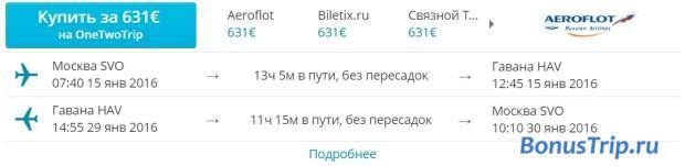 Москва-Гавана 631 евро