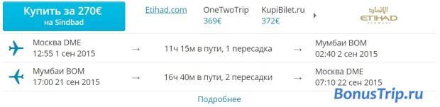 Москва-Индия 264 short