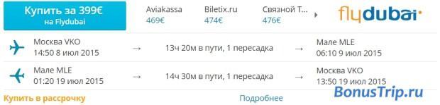 Москва-Мале 399 евро