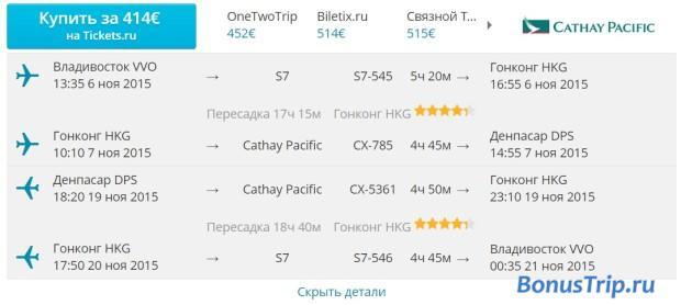 Владивосток-Бали 414 евро