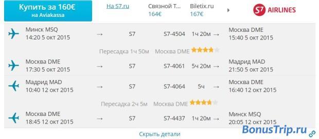 Минск-Мадрид 160 евро октябрь